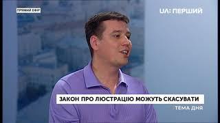 Володимир Пилипенко озучив факти, чому люстрація перетворилась на дерибан посад