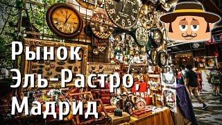 Достопримечательности Испании - рынок Эль-Растро, Мадрид(Достопримечательности Испании - рынок Эль-Растро, Мадрид ..., 2014-09-11T09:37:03.000Z)