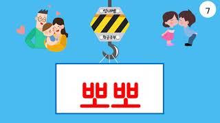 [유아 한글공부] ㅃ 단어 그림과 단어 공부