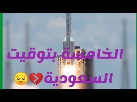 Download اين سيسقط صاروخ الصين التائه؟ المغردون العرب يتساءلون و يتندرون. و إطروحة من نوعٍ جديد👌