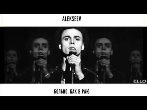 Все тексты песен(слова) Alekseev (Никита Алексеев). Авторы музыки и слов:...