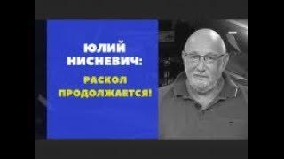 Юлий Нисневич - Раскол продолжается!