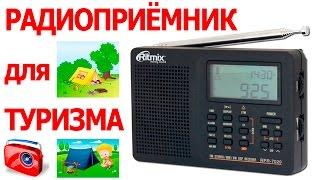 Радиоприемник  ritmix  rpr  7020  ( tecsun  pl ) / Обзор Tecsun PL-606