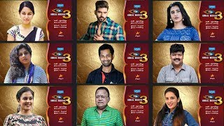 BIGG BOSS 3 TAMIL - Full List Of Contestant   Bigg Boss 3 - Vijay TV   Promo   Kamal Haasan