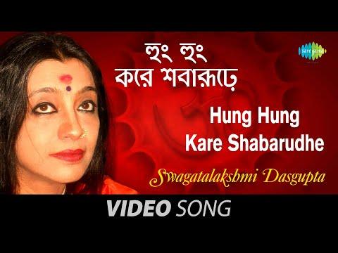 Hung Hung Kare Shabarudhe | Kalika Stuti | Swagatalakshmi Dasgupta