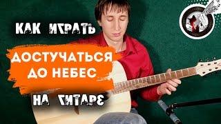 Достучаться до небес на гитаре | Фингерстайл. Урок + табы