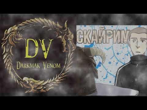 DARKMAK VENOM   это тупа СкайримVersion 2 2019