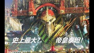【戰錘科普】高達200個地球的終極兵器?帝皇泰坦&啟示錄!