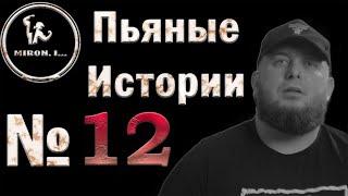 Пьяные истории 12/Алкоголь фу/Зависимость/Живите трезво!