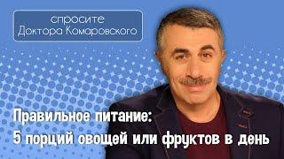 Правильное питание 5 порций овощей или фруктов в день Доктор Комаровский