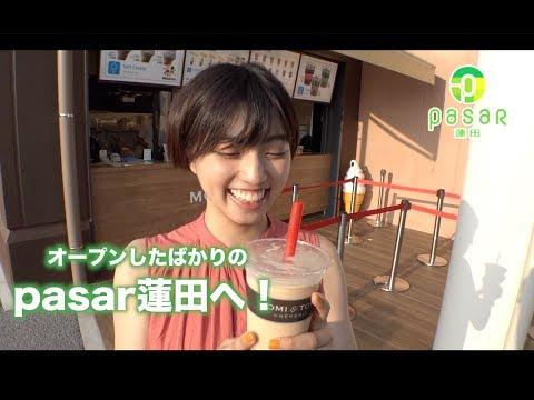 高見奈央ちゃんによる「pasar蓮田」動画レポート! 動画でリニューアルされたばかりのpasar蓮田の様子を伝えてくれます。 ▷ハロー・ハイウェイ...