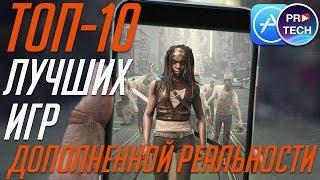 ТОП-10 игр дополненной реальности для iPhone и iPad + ССЫЛКИ | ProGames от ProTech