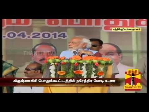 Narendra Modi's Election Campaign Speech At Krishnagiri
