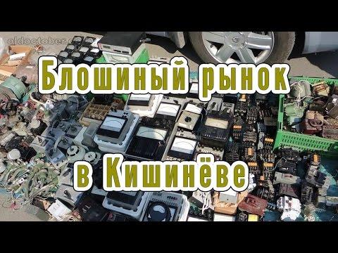Блошиный рынок в Кишинёве (Chisinau, Moldova)