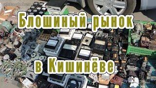 Блошиный рынок в Кишинёве (Chisinau, Moldova)(Это коротенький обзор Кишинёвского блошиного рынка. Видео снято для форума Сделай Сам: http://oldoctober.com/forum/, 2015-03-23T16:38:20.000Z)
