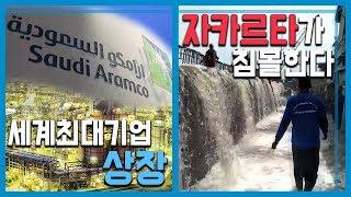 KBS 세계는지금_세계최대기업 사우디 아람코 상장 / …