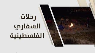رحلات السفاري الفلسطينية