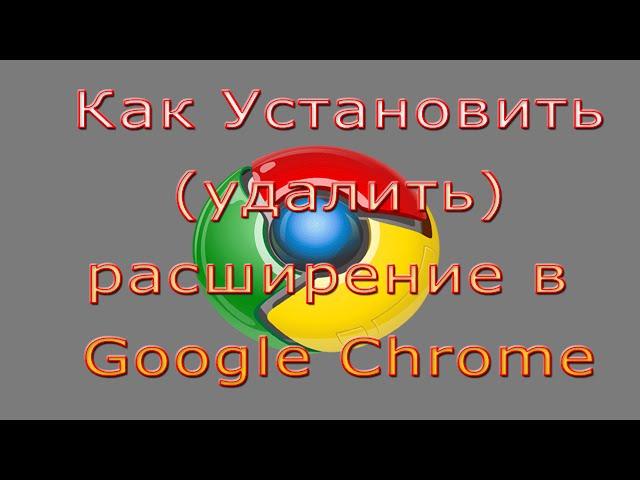 Как Установить (Удалить) Расширение в Браузере Google Chrome