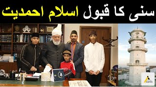(Convert to Ahmadiyyat) نہایت ایمان افروز واقعہ : سنی کا قبول اسلام احمدیت