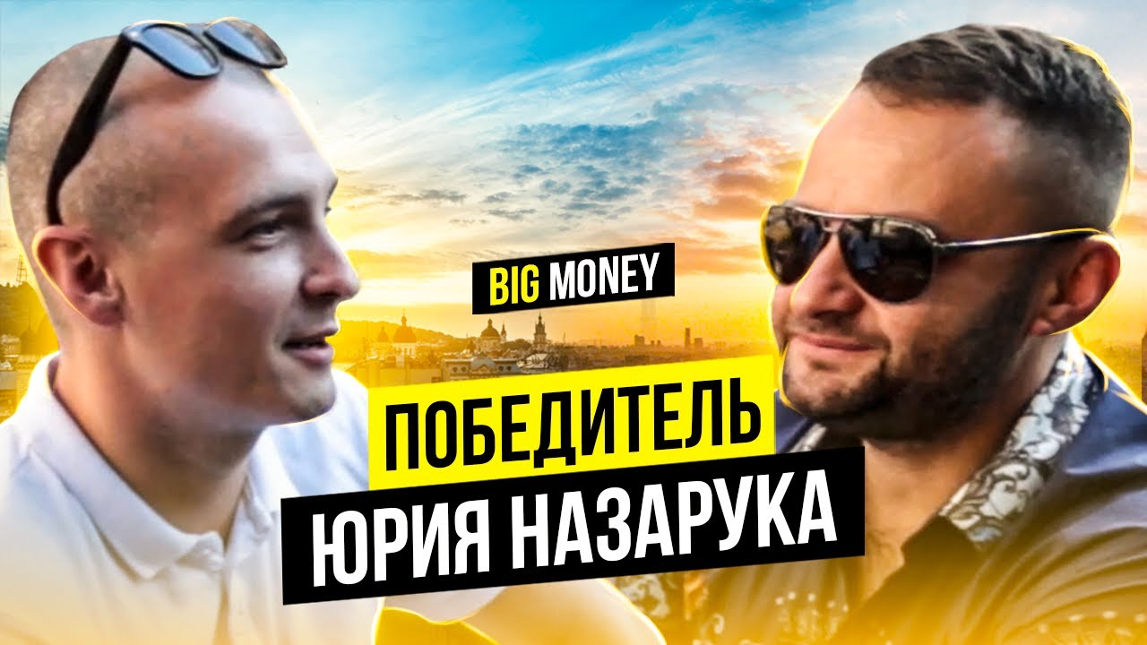 Big Money | Победитель Юрия Назарука