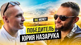 Big Money | Победитель Юрия Назарука и Андрея Худо
