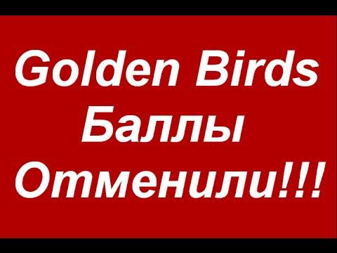 Golden Birds ВЫВОД ДЕНЕГ УЖЕ БЕЗ БАЛЛОВ май  2016