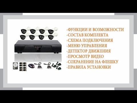 Комплекты видеонаблюдения в Новосибирске, готовые