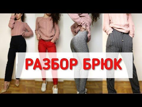 РАЗБОР ГАРДЕРОБА | 40 брюк и джинсов?! || Анетта Будапешт - Видео онлайн