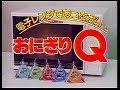 CM シノブフーズ おにぎりQ 1987年 の動画、YouTube動画。