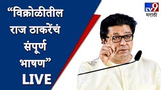 UNCUT | Raj Thackeray Speech LIVE | विक्रोळीतील राज ठाकरेंचं संपूर्ण भाषण LIVE-TV9