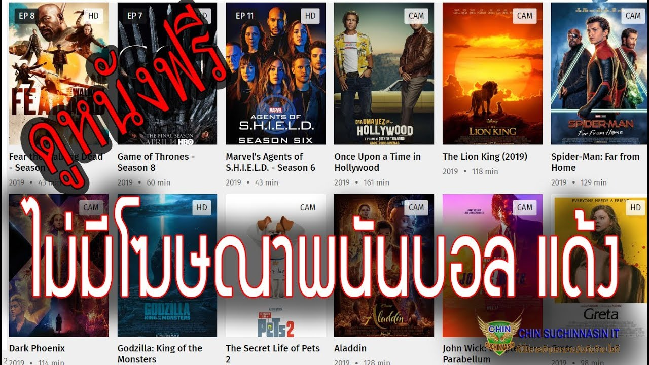 Photo of เว็บดูภาพยนตร์ – ดูหนังฟรีไม่มีโฆษณาพนันบอลแด้ง[Chin Suchinnasin it
