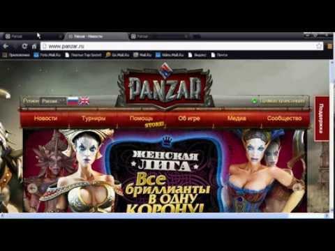 видео: panzar-как начать играть?