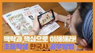 초등학생 한국사 공부하는 꿀팁! 맥락과 핵심으로 이해해…