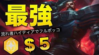 【TFT】カップルで最強を目指すチームファイトタクティクス:2 【Teamfight Tactics】