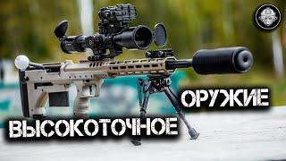 Высокоточное оружие! Снайперские винтовки Desert Tech, Тайсон и Али, Нурмагомедов и МакГрегор