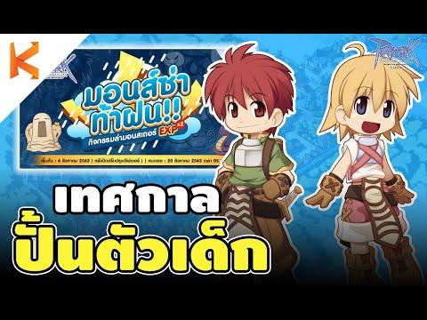 Ragnarok Gravity: เทศกาลเก็บเลเวลตัวเด็ก กิจกรรมมอนซ่าท้าฝน มอน Exp 2 เท่า!!