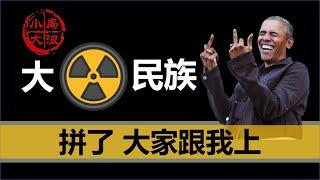 【小岛浪喷】忍不了了,核废水无害?日本凭什么用福岛核废水绑架全世界,请大家一起发声:我反对!