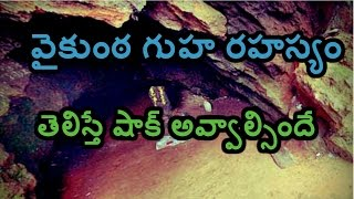 Secrets of vaikunta cave in Thirumala    Unknown Facts About Tirumala Tirupati  - Telugu Rahasyam