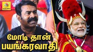 மோடி தான் பெரிய பயங்கரவாதி : Seeman Slams Narendra Modi | Naam Tamilar