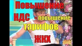 Записки горожанина #135. Повышение НДС, повышение тарифов ЖКХ, пенсионная реформа, события Тольятти