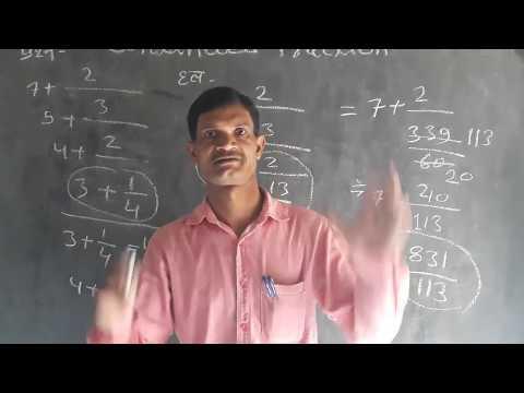 continued fractions सतत् भिन्न
