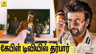 Tamilrockers - க்கு Tough கொடுத்த Cabel Tv | Rajinikanth's Darbar Telecast on TV channel, Lyca