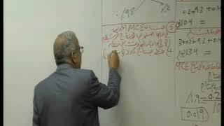 محاضرة 29: محاسبة المسؤولية وتقييم الاداء -  أسعار التحويل 4