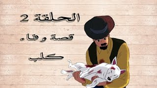 قصة وفاء الكلب - حكايات جدتي