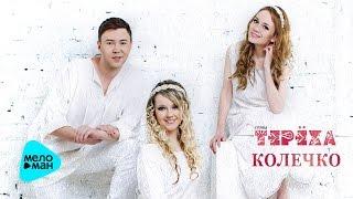 Группа ТЕРЁХА -  Колечко (Official Audio 2017)