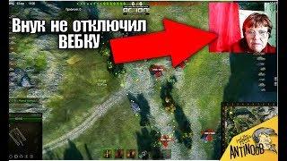 БАБУШКА 70 ЛЕТ ИГРАЕТ В ТАНКИ ПОКА ВНУКА НЕТ ДОМА
