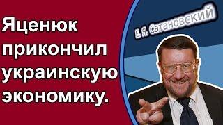 Евгений Сатановский: Яценюк прикончил украинскую экономику.