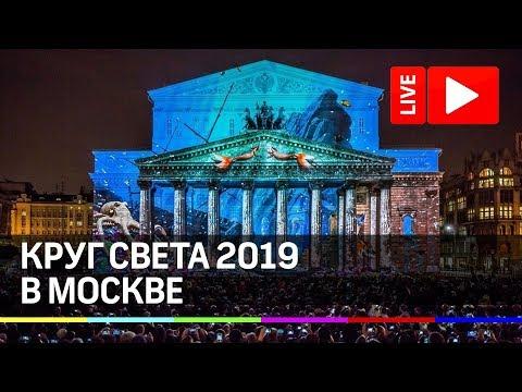 Круг Света - 2019 в Москве. Прямая трансляция светового шоу и салюта