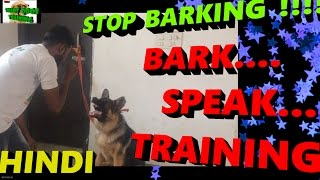 How To Train Your Dog to BARK , SPEAK & STOP BARKING in Hindi || dog training in hindi ||