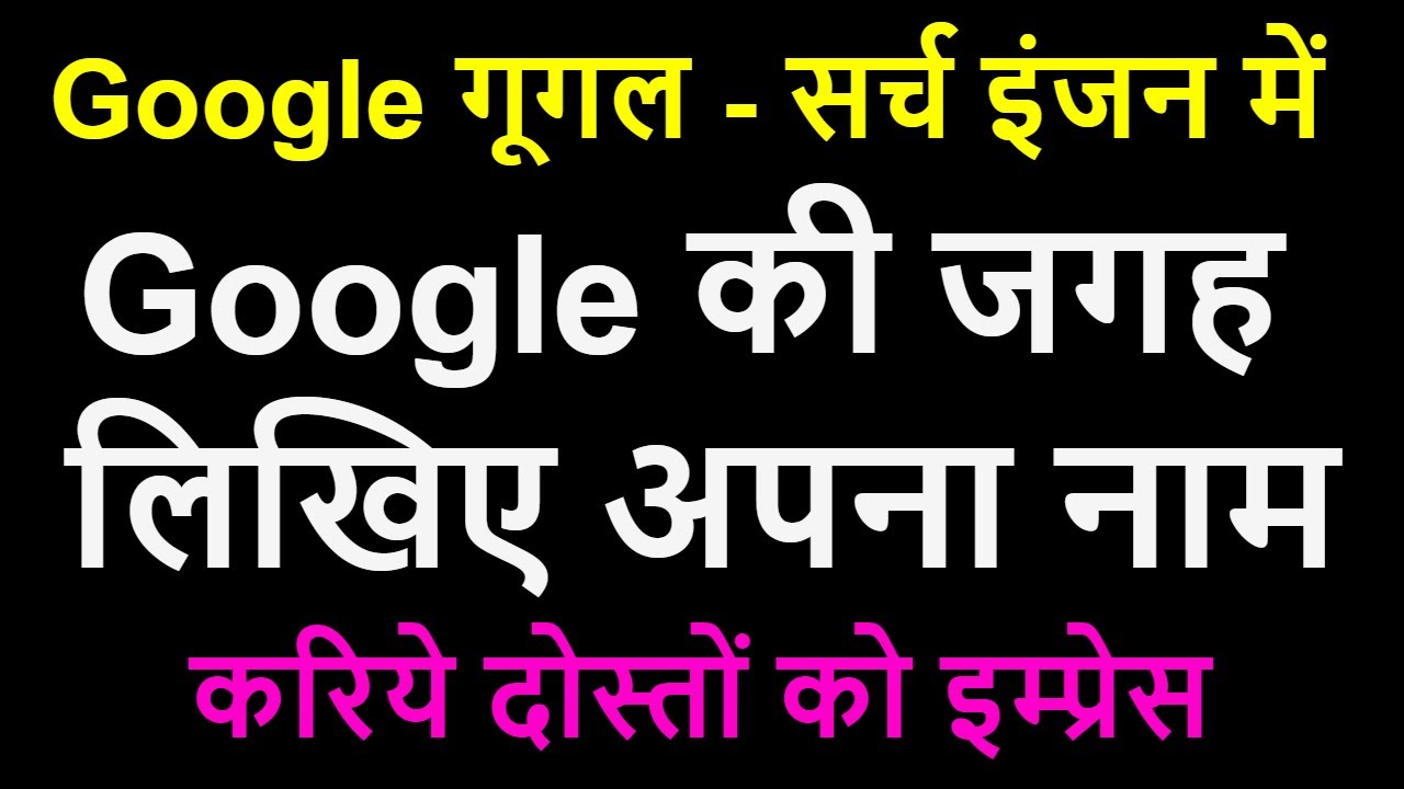 how to remove google logo name change it to your own name in google search engine in. Black Bedroom Furniture Sets. Home Design Ideas